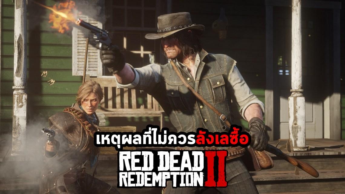 เหตุผลที่ไม่ควรลังเลซื้อเกม Red Dead Redemption 2 โดย Au Awesome
