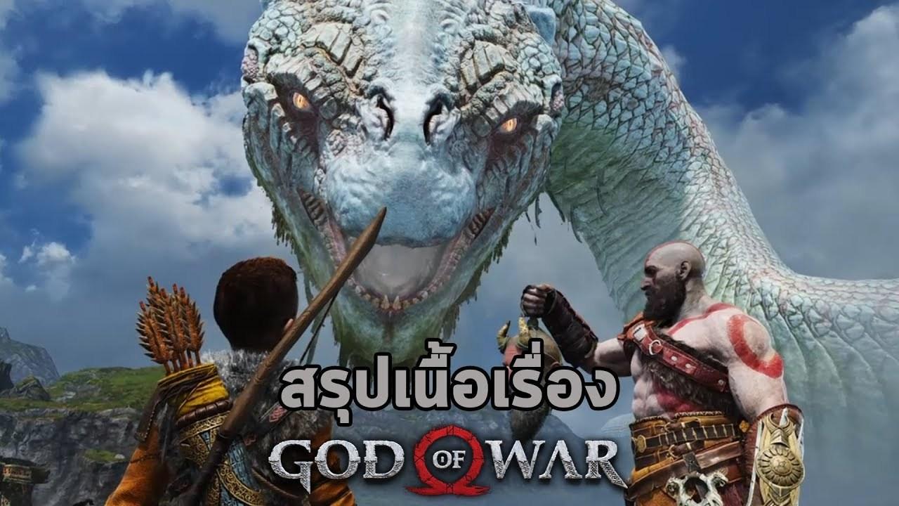สรุปเนื้อเรื่อง God of War ทุกภาค