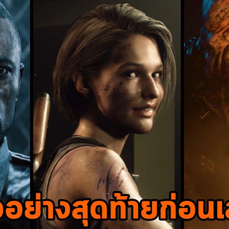 Resident Evil 3 Remake & Resident Evil Resistance แกะตัวอย่างและราคาขาย
